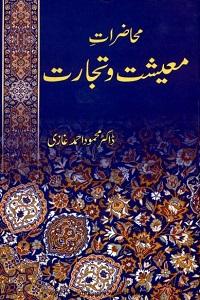 Muhazarat e Maeeshat o Tijarat - محاضرات معیشت و تجارت