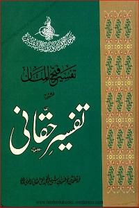 Tafseer e Haqqani - تفسیر حقانی