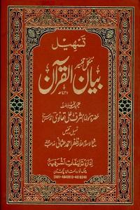Tasheel e Bayan ul Quran - تسہیل بیان القران