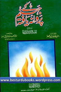 Jahannam kay Parwana Yafta - جہنم کے پروانہ یافتہ