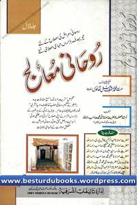 Rohani Mualij - روحانی معالج