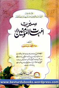 Seerat e Ummahat ul Momineen - سیرت امہات المومنین