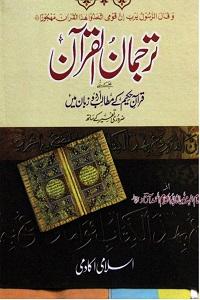 Tarjuman ul Quran - ترجمان القران