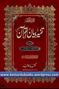 Tafseer e Bayan ul Quran - تفسیر بیان القران