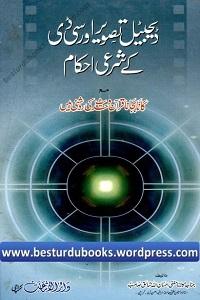 Digital Tasweer Aur CD Kay Shari Ahkam - ڈیجیٹل تصویر اور سی ڈی کے شرعی احکام