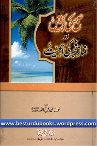Subah ki Barkatein aur Namaz e Fajr ki Ahmiyat - صبح کی برکتیں اور نماز فجر کی اہمیت