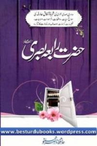 Hazrat Rabia Basri - حضرت رابعہ بصری