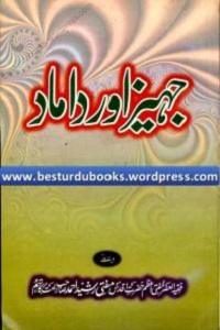 Jahez aur Damad - جہیز اور داماد