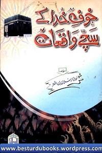 Khauf e Khuda kay Sachay Waqiat - خوف خدا کے سچے واقعات