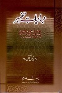 Mabadiyat e Tafseer - مبادیات تفسیر