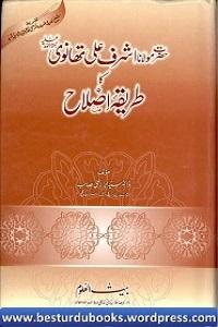 Maulana Ashraf Ali Thanvi ka Tariqa e Islah - مولانا اشرف علی تھانوی کا طریقہ اصلاح