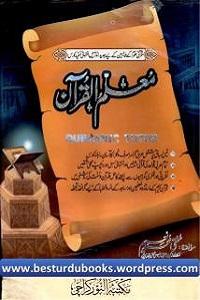 Muallim ul Quran - معلم القرآن
