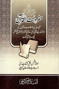 Mufradat ul Quran - مفردات القرآن