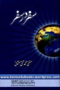 Safar Dar Safar - سفر در سفر