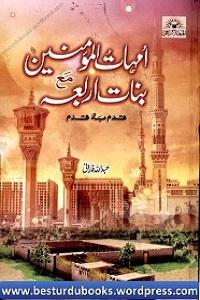 Ummahat ul Mumineen Ma Banat e Arba Qadam Ba Qadam - امہات المومنین مع بنات اربعہ قدم بہ قدم