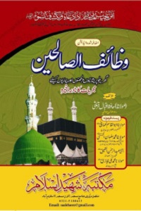Wazaifus Saliheen -وظائف الصالحین