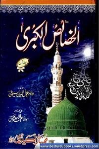 Al Khasais ul Kubra Urdu - الخصائص الکبری اردو