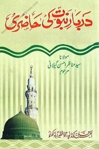 Darbar e Nabuwwat ki Hazri - دربار نبوت کی حاضری