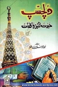 Dilchasp Herat Angez Waqiat - دلچسپ حیرت انگیز واقعات