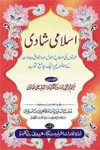 Islami Shadi - اسلامی شادی
