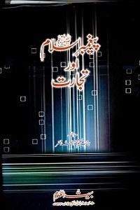 Peghambar e Islam aur Tijarat - پیغمبر اسلام اور تجارت
