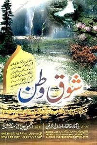 Shauq e Watan - شوق وطن