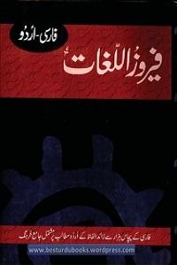 Feroz ul Lughaat Farsi-Urdu - فیروز اللغات فارسی اردو