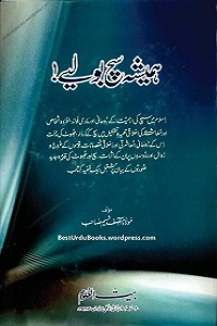 Hamesha Sach Boliye - ہمیشہ سچ بولیے