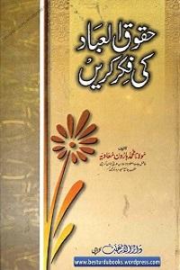 Huqooq ul Ebad ki Fikar Karein - حقوق العباد کی فکر کریں