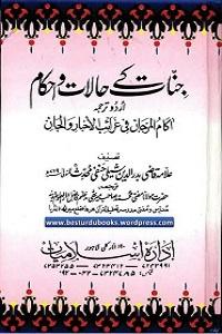 Jinnaat kay Halaat o Ahkam - جنات کے حالات و احکام