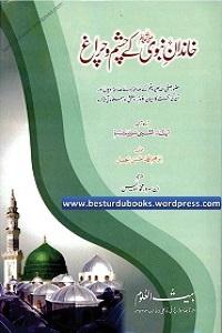 Khandan e Nabvi kay Chashm o Charagh - خاندان نبوی ﷺ کے چشم و چراغ