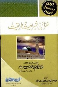 Khazain e Shariat o Tariqat - خزائن شریعت و طریقت
