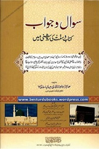 Sawal o Jawab سوال و جواب