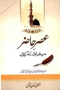 Asr e Hazir Hadith e Nabvi kay Ayinay Mein - عصر حاضر احادیث نبوی کے آئینے میں