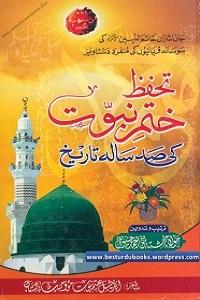 Tahaffuz e Khatm e Nubuwwat ki Sad Sala Tareekh - تحفظ ختم نبوت کی صدسالہ تاریخ