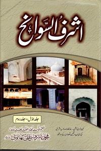 Ashraf Us Sawaneh - اشرف السوانح