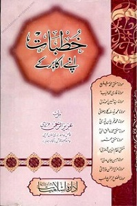 Khutbaat Apnay Akabir kay - خطبات اپنے اکابر کے