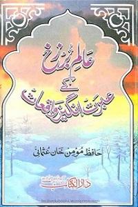 Alam e Barzakh ke Ibrat Angez Waqiat - عالم برزح کے عبرت انگیز واقعات