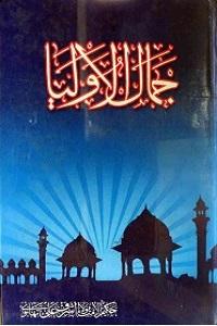 Jamal ul Auliya - جمال الاولیاء