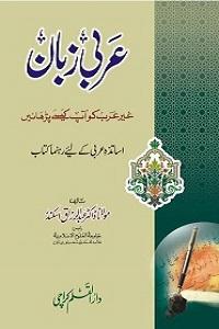 Arbi Zuban Ghair Arab ko Aap Kaisay Parhain - عربی زبان آپ غیر عربی کو کیسے پڑھائیں