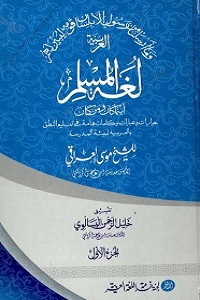 Lughat ul Muslim - لغة المسلم