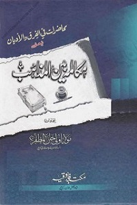 Mukalma Bainal Mazahib - مکالمہ بین المذاہب