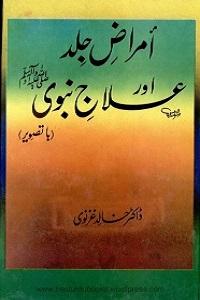 Amraz e Jild aur Ilaj e Nabvi [S.A.W] - امراض جلد اور علاج نبوی ﷺ