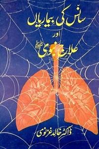 Sans ki Bimarian aur Ilaj e Nabvi - سانس کی بیماریاں اور علاج نبوی ﷺ