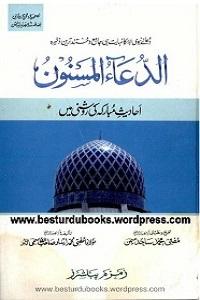 Al Dua ul Masnoon - الدعاء المسنون