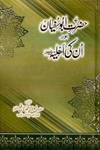 Hazrat Abu Sufyan [R.A] aur unki Ahliya - حضرت ابوسفیان اور انکی اہلیہ