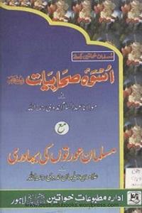 Musalman Khawateen kay liye Uswa e Sahabiyaat - مسلمان خواتین کے لیے اسوہ صحابیات