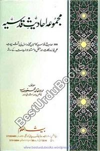 Majmua Ahadith e Qudsiya - مجموعہ احادیث قدسیہ