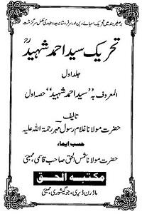 Tehrik e Syed Ahmad Shaheed - تحریک سید احمد شھید