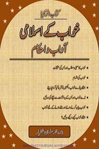 Khwab kay Islami Aadaab o Ahkam - خواب کے اسلامی آداب و احکام